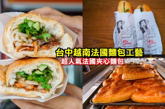 台中越南法國麵包工藝 | 第二市場美食 每天現做的外酥內Q法國夾心麵包 (菜單)