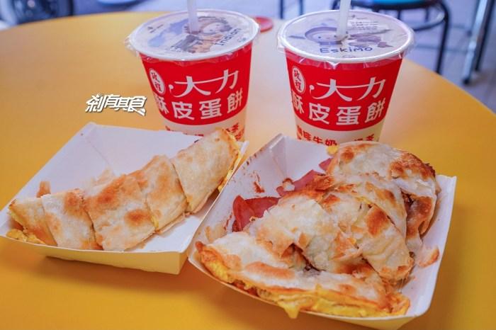 大力酥皮蛋餅天津店 | 台中北屯區早餐 有22種口味的好吃酥脆蛋餅