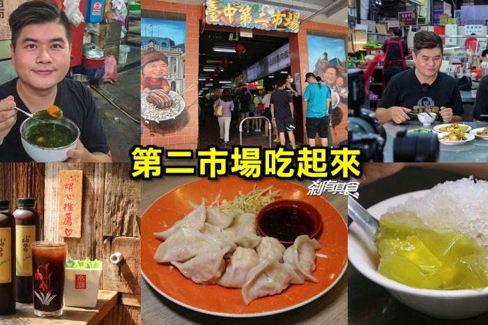 《第二市場吃起來》第二市場美食懶人包 在地老饕老闆分享 私藏11家口袋名單 (影片)
