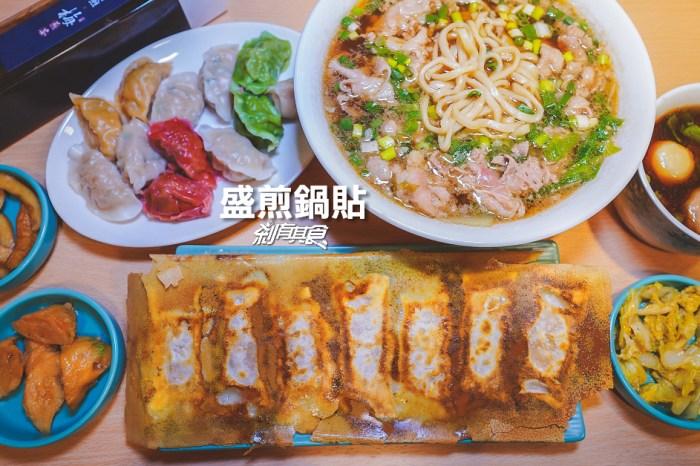 盛煎鍋貼 | 台中中友美食 好吃手工酥皮鍋貼 繽紛水餃還有梅煎茶