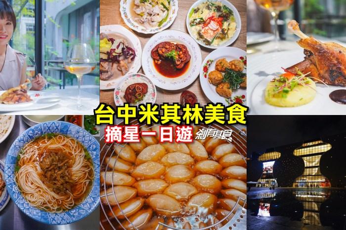 台中米其林美食一日遊 | 摘星必看!米其林星級、餐盤、必比登 從早吃到晚摘星之旅