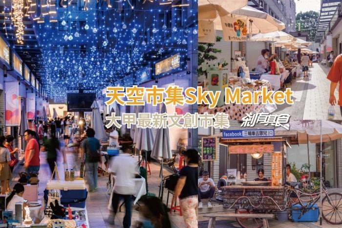 天空市集Sky Market 台中最新文創市集,每週六日隆重登場,現場近80間攤商,入夜點燈氣氛更佳 (影片)