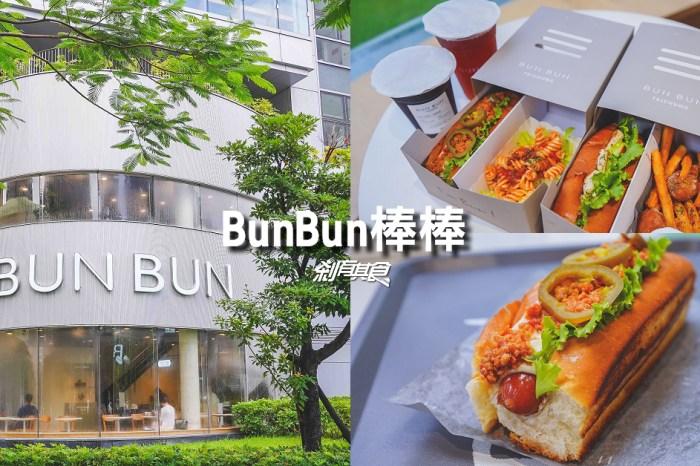 BunBun棒棒 文心森林店 | 台中最美速食店 脆皮奶油麵包 外皮酥脆濃濃奶香 還有吸睛餐盒 (菜單)