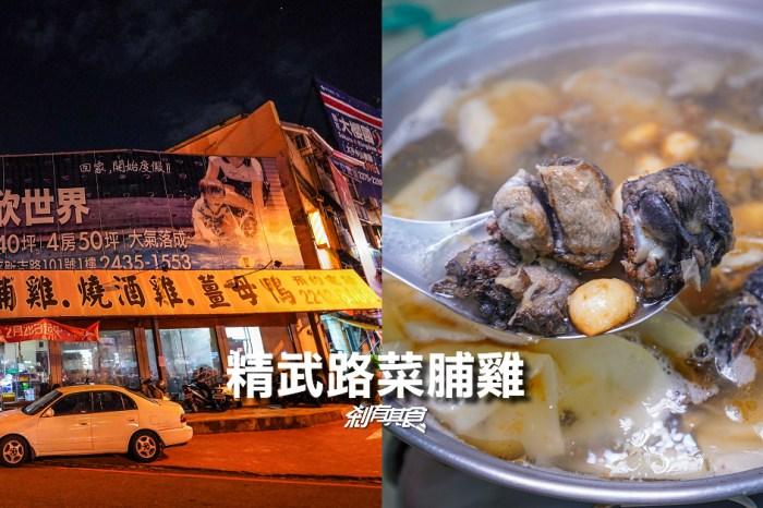 精武路菜脯雞 | 台中東區美食 菜脯烏骨雞好吃 夏天還可以加竹筍 熱炒也不錯