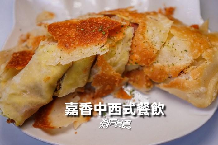 嘉香中西式餐飲 | 台中南屯區早餐 20多年早午餐老店 超人氣脆皮蛋餅 便宜大份量