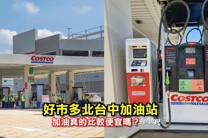 好市多北台中加油站   自助加油實況及加油規定懶人包 10/23正式開幕 加油真的比較便宜嗎?