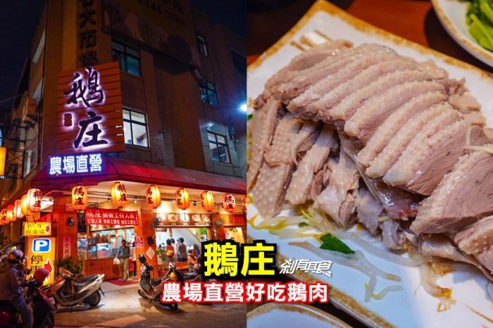 鵝庄 | 捷運松竹站美食 農場直營的鮮甜鵝肉 便宜又好吃 (菜單/停車場)