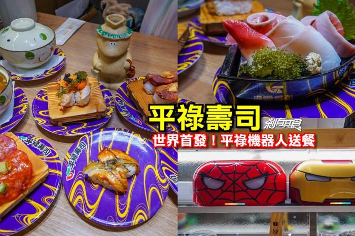 平祿壽司 | 台中迴轉壽司 世界首發!平祿機器人送餐 (影片)