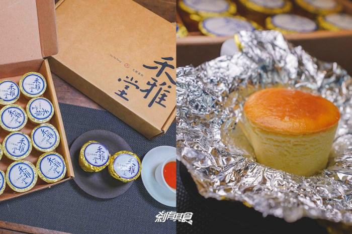 禾雅堂經典乳酪蛋糕 | 台中大坑美食 香濃綿密好吃 一次一顆剛剛好 假日限定乳酪小圓法