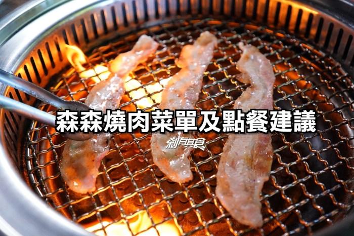 森森燒肉菜單 | 點餐建議