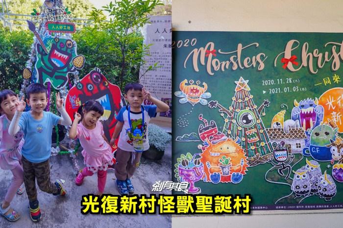 光復新村   台中聖誕節活動 一起到「怪獸聖誕村」找怪獸 貓叫村、許愿、劉姐麻辣滷味