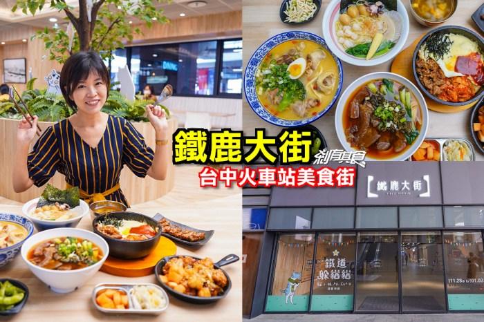 鐵鹿大街   台中火車站美食街 精選7間美食+1間伴手禮 貓小姐插畫特展