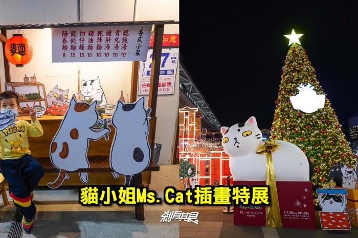 貓小姐Ms.Cat插畫特展 | 台中聖誕節活動 2米高阿咪列車長 台中火車站陪你玩鐵道躲貓貓