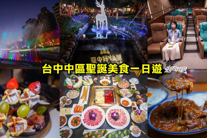 台中中區聖誕美食一日遊   台中好YA誕×中山73影視藝文空間 一條路線8個景點與美食