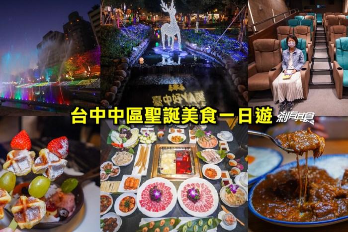 台中中區聖誕美食一日遊 | 台中好YA誕×中山73影視藝文空間 一條路線8個景點與美食