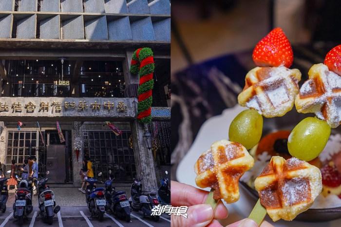 台中市第四信用合作社 | 台中中區美食 在復古老銀行裡吃冰淇淋鬆餅 (菜單)