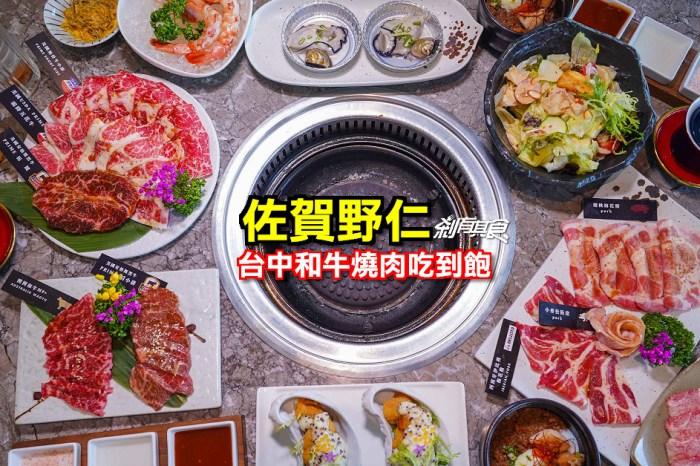 佐賀野仁   台中和牛燒肉吃到飽 頂級和牛放題 18種菜色無限供應 (菜單/好停車)