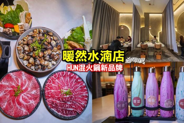暖然WARM 水湳店 | 台中北屯區美食 HUN混火鍋新品牌 湯頭居然可以先試喝 (菜單)