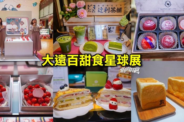 大遠百甜點展   台中大遠百美食 10間人氣甜點陪你過新年 貴吐司、辻利茶舗都來了 (12/28-01/05)