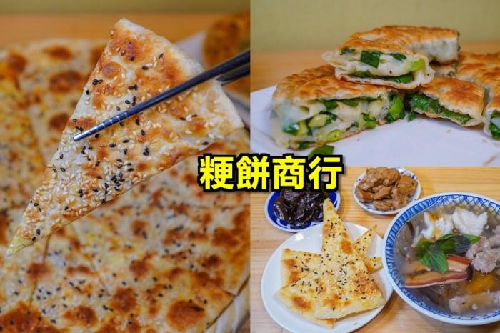 粳餅商行 | 西區美食 現桿現做北方餅食 融合台灣羹湯小吃 清新店面惹人愛