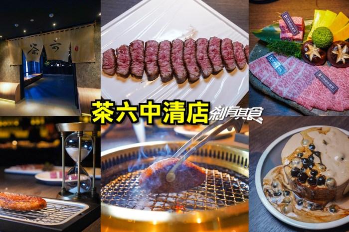 茶六中清店 | 台中北屯美食 限定A5日本和牛套餐 烤好還要等3分鐘的和牛牛排 伯爵珍奶棒蛋糕