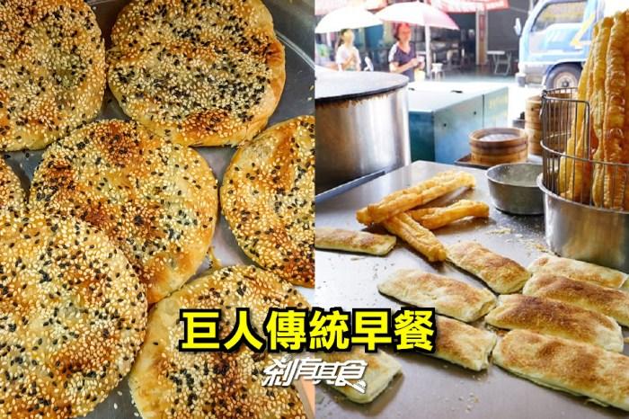 巨人傳統早餐 | 台中一心市場美食 肉蛋燒餅好好吃 豆漿也是濃淳香 (2021菜單)