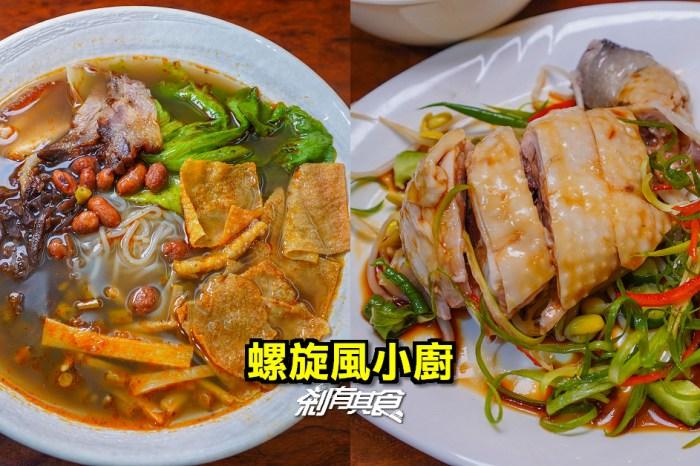 螺旋風小廚 | 台中北區美食 好吃廣西螺螄粉 還有海南雞飯