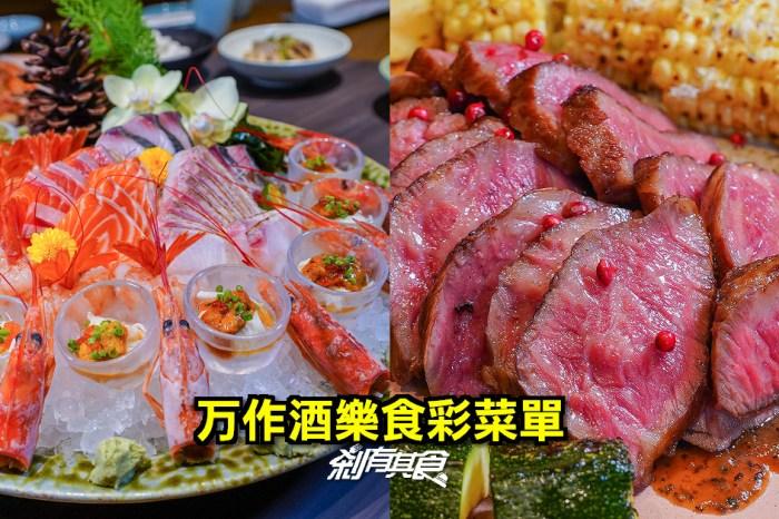 万作酒樂食彩菜單 | 台中南屯區日本料理 生魚片、握壽司、海鮮火鍋、炭烤釜飯