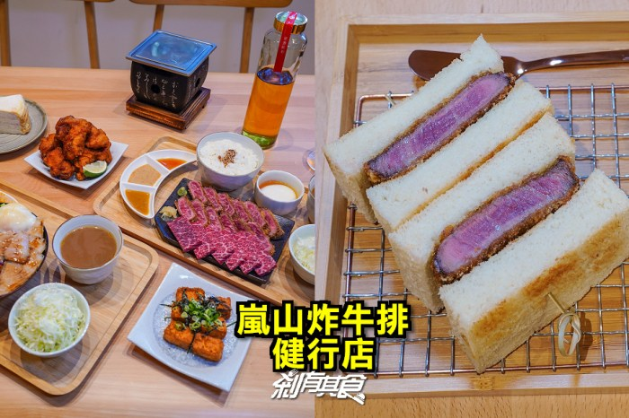 嵐山炸牛排健行店   台中西區美食 新菜色「炸牛菲力三明治、蘇格嵐蛋」也太好吃了吧!