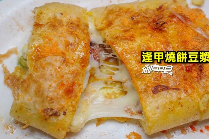 逢甲燒餅豆漿 | 台中西屯區早餐 「招牌起士蛋餅」 牽絲好邪惡