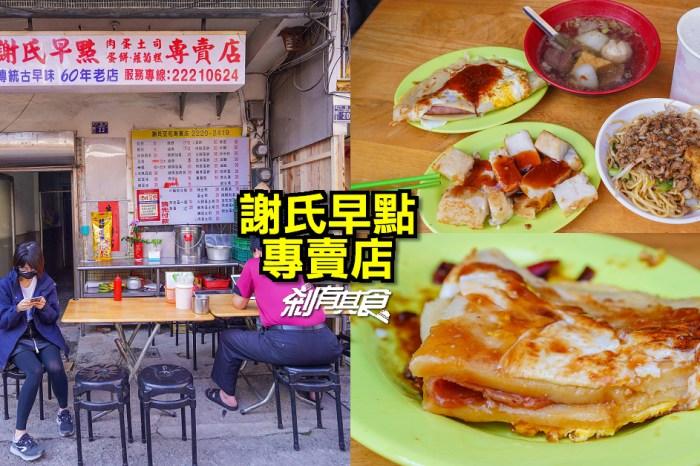 謝氏早點專賣店   台中北區早餐 60年老店搬新址 手工粉漿蛋餅、蘿蔔糕、炒麵