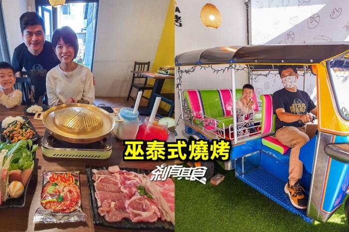 巫泰式燒烤 | 忠孝夜市美食 道地泰式銅盤烤肉 泰國嘟嘟車很吸睛 還有賣泰國零食