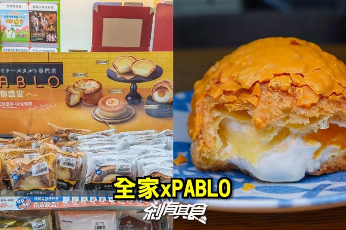 起司控注意!全家xPABLO 7款聯名甜品 推「半熟起司塔、杏桃蕾雅泡芙」
