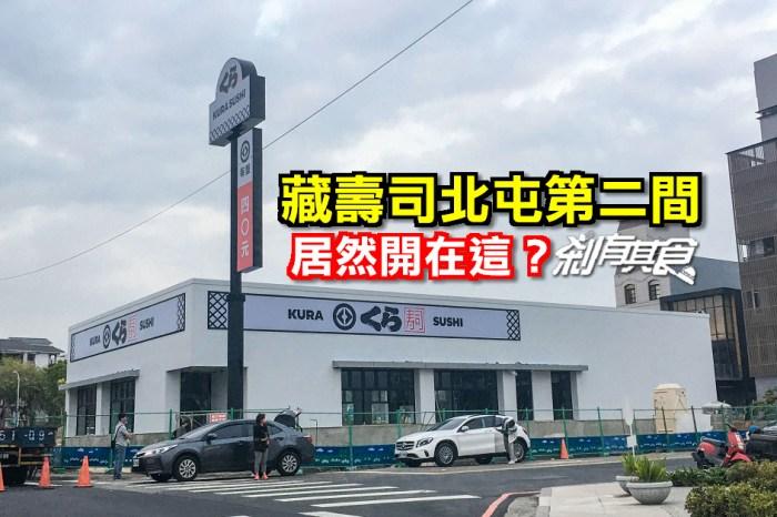 藏壽司台中崇德路店   北屯第二間「藏壽司」居然開在這?也是路面店啊!