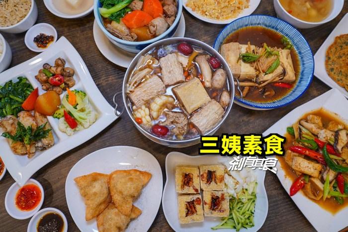 三姨素食   台中好吃素食推薦 清蒸臭豆腐 炸臭豆腐 現炒臭豆腐 還有薑母菇菇鍋