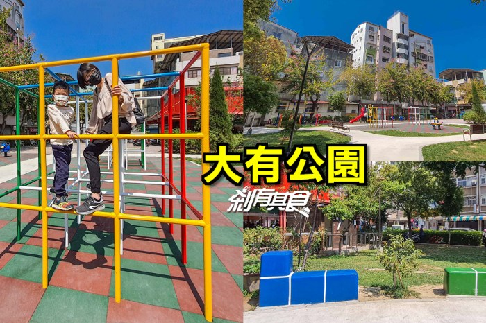 大有公園 | 台中特色公園 超可愛魔術方塊椅 彩色立體格子鐵架