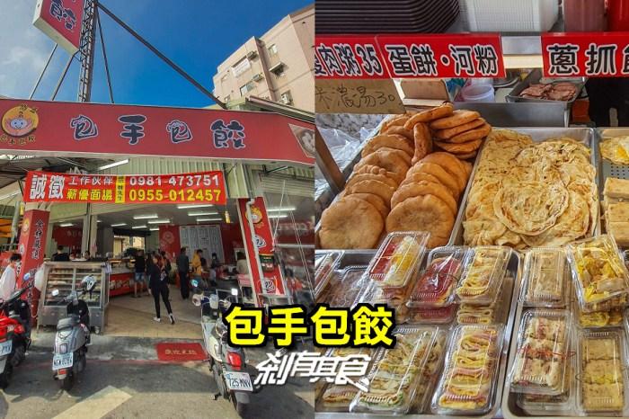 包手包餃 | 台中北區早餐 90種以上中式早餐 包子燒餅油條、炒麵飯糰小籠包通通有