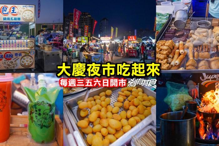 大慶夜市 捷運大慶站美食 2021精選14間美食 旱溪夜市團隊經營,每週三五六日開市 (影片)