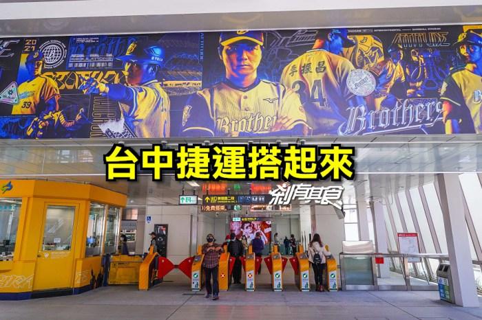 台中捷運搭起來 | 「中信兄弟」主題捷運車站開箱 文心森林公園站超美鋼琴廁所 (影片)