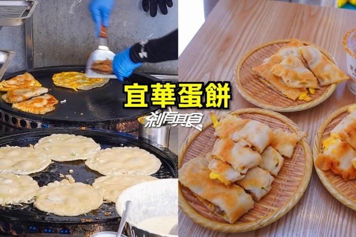 宜華蛋餅台中大墩店 | 文心森林公園站美食 嘉義來的好吃手工粉漿蛋餅 (南屯區美食)