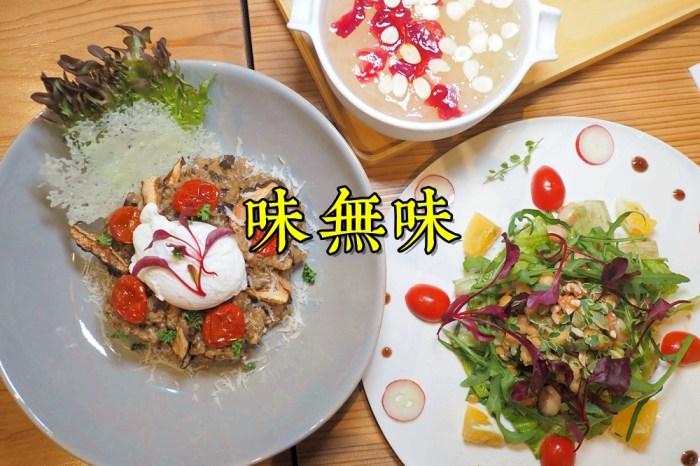 味無味 | 台中中區美食 第二市場旁70年老屋美學飲食空間 牛肝菌松露燉飯、主廚豆沙拉