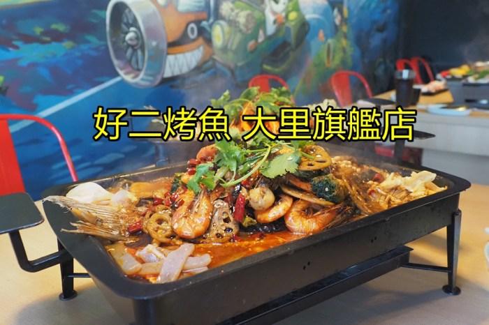 好二烤魚   大里美食 麻辣小龍蝦烤魚 還有個人鍋「魷你真好、螺獅粉湯鍋」