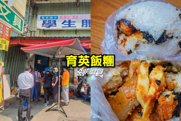 育英飯糰 | 台中東區早餐 阿婆超大飯糰 30年老店原來搬到這裡!