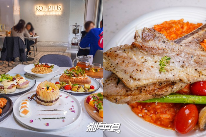 KOI PLUS | 台中早午餐推薦 熔漿班尼迪克蛋 普羅旺斯戰斧豬排燉飯 泰式酸辣海鮮沙拉