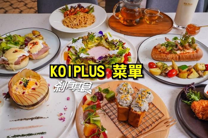 KOI PLUS 菜單 | 早午餐、生吐司、下午茶、燉飯、沙拉、披薩、甜點、咖啡、微醺系列