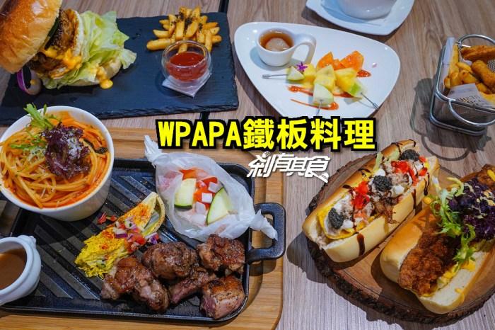 WPAPA鐵板料理 | 台中大里美食 隱藏在市場裡的好吃鐵板早午餐 晚餐開賣150元起 (好停車)