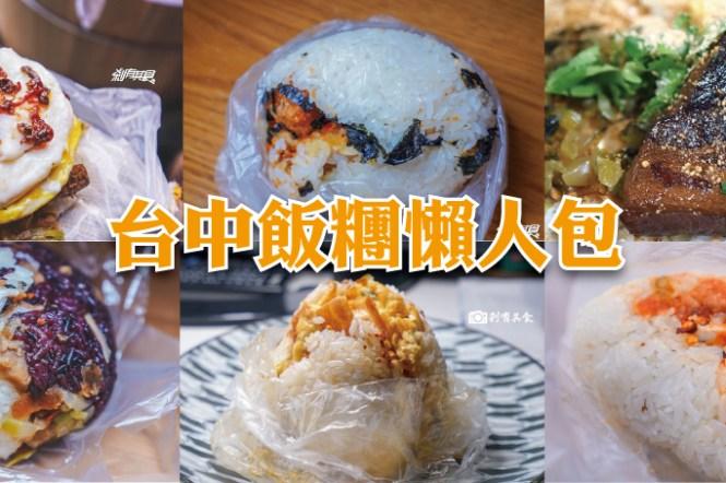 台中飯糰懶人包   精選7間飯糰,巨無霸飯糰、雙色飯糰、客家小炒飯糰、鹹蛋飯糰