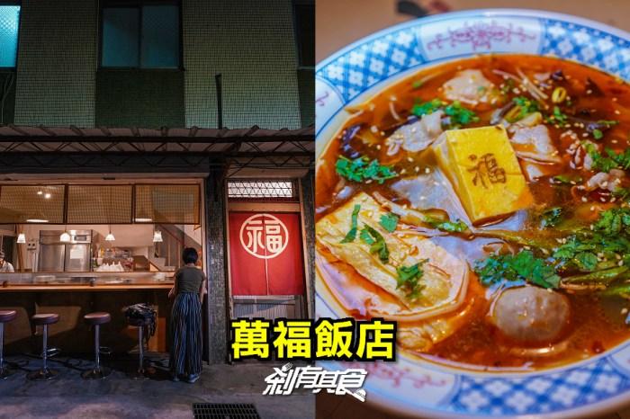 萬福飯店 | 中華路夜市美食 隱身在日新戲院巷子裡的老宅餐廳 涼拌米線、麻辣燙、刈包