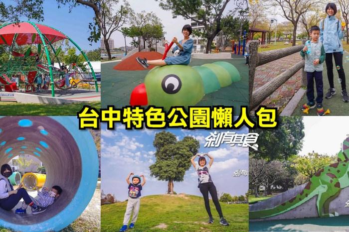 台中特色公園懶人包 | 16間台中親子公園 沙坑、造型溜滑涕、攀爬網、夜景公園