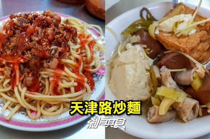 天津路炒麵   台中北區早餐 30年炒麵老店 推米粉麵與料超多綜合湯 每天半夜3點半開賣